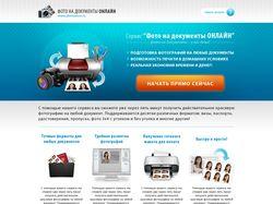 Дизайн онлайн сервиса Фото на документы