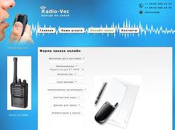 Сайт аренды радиостанций и связного оборудования