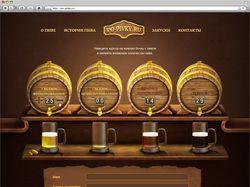 Сайт по продаже разливного пива