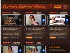 Сайт эротического разговора по телефону