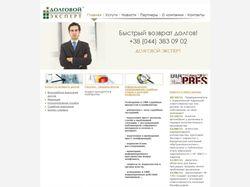 Сайт по взысканию долгов