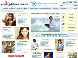 Сайт по урологии
