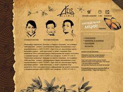 ARS clinic