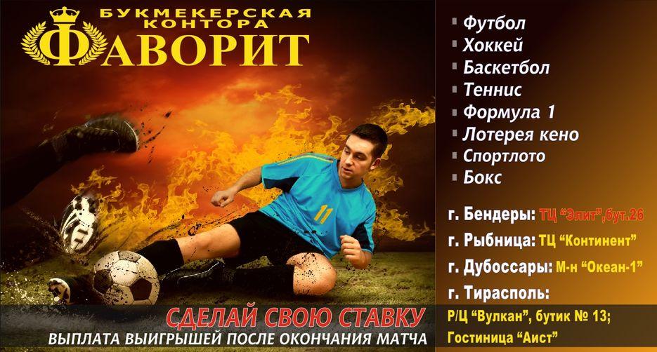 Букмекерская Контора Вакансии Владимир