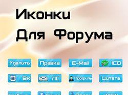 Иконки для форума