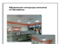 """Интерьер магазина """"Эксперт"""""""