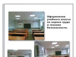 Оформление учебного класса