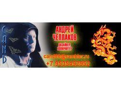 Баннер на сайт-визитку