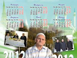 Календарь для ветерана