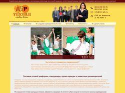 Сайт компании ATR-текстиль
