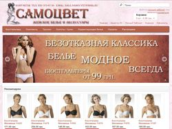 "Интернет магазин ""Самоцвет"""