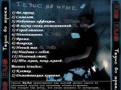 Big Bus / tracklist