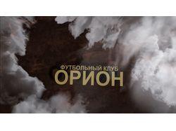 "Промо-ролик Футбольного Клуба ""Орион"""