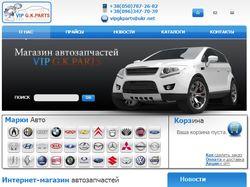 Интернет-магазин автозапчастей VIP G.K.PARTS