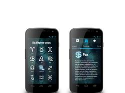 Приложение для Android: Зодиак