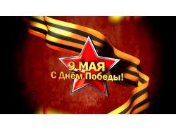 9-ое мая 2012 г. — С Днём Победы!
