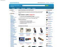 Интернет-магазин ЭлектроПортал