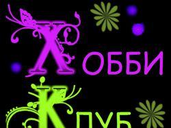 Логотип для магазина Хобби-клуб