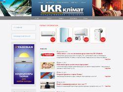 Сайт по продаже климатической техники