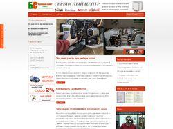 Сайт для сервисного центра
