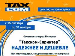 Плакат для Taxcom
