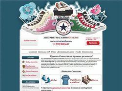 Интернет магазин кроссовок Конверс