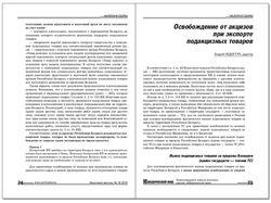 "Журнал ""Налоговый вестник"" (РБ)"