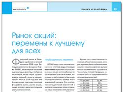 """Журнал """"Финансовый директор"""" (РБ)"""