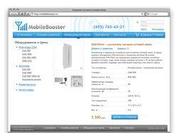 Внутренняя mobilebooster.ru