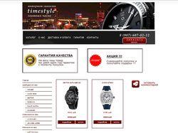 Сайт-каталог для продажи элитных часов