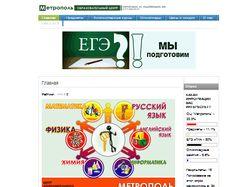 """Образовательный центр """"Метрополь"""""""