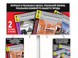 Банеры для журнала