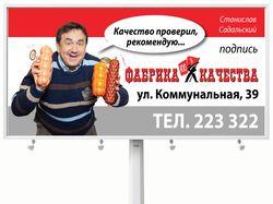 """Банер для предприятия """"Фабрика качества"""""""