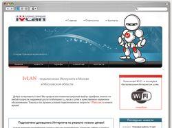 Сайт интернет-провайдера IvLAN