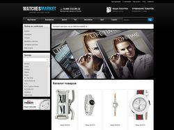 Watchesmarket