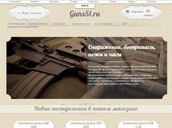 Guns51