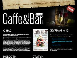 Журнал Caffe&Bar