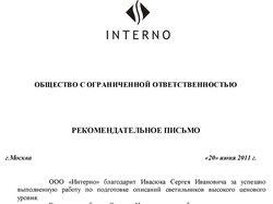 Рекомендательное письмо INTERNO