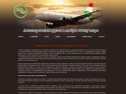 Tate Cargo - Авиаперевозки