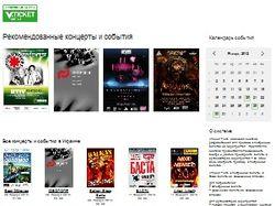 Онлайн продажа електронных билетов на события
