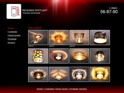 Еще один сайт светильников