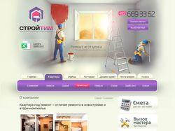 Сайт по ремонту и отделки жилья