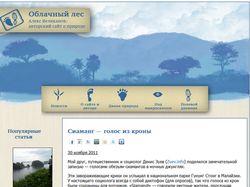 """""""Облачный лес"""" - авторский сайт о природе"""