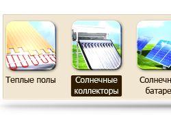 2012. Энергосберегающие технологии