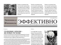 """Проект для газеты """"Финансы и экономика"""""""