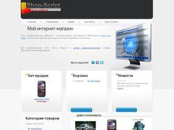 Дизайн для интернет магазина (Главная)