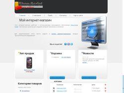 Дизайн для интернет магазина (Корзина)