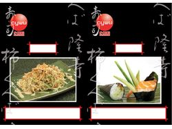 Суши-меню