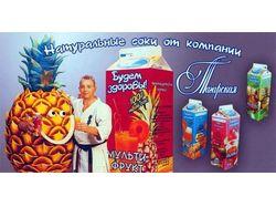 Реклама соков, щит