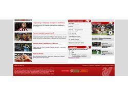 Сайт болельщиков «Ливерпуля» в Беларуси - часть 2